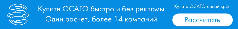 Купит-осаго-онлайн.рф